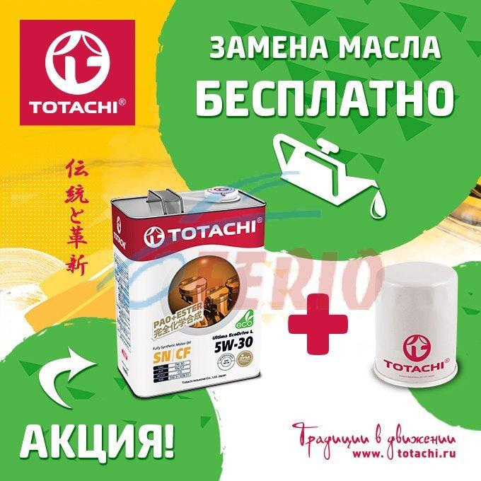 Акция. Замена масла бесплатно!При покупке масла от 4 литров и масляного фильтра